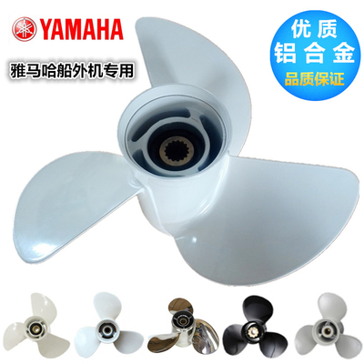 Aluminum Impeller Inflatable Boat Accessories For Yamaha Motor , Long Life